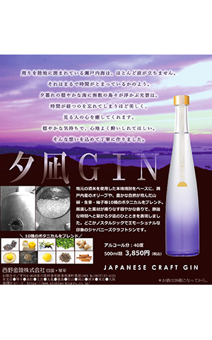 夕凪GIN(JAPANESE CRAFT GIN)